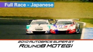 2010 AUTOBACS SUPER GT Round8 MOTEGI Full Race 日本語実況