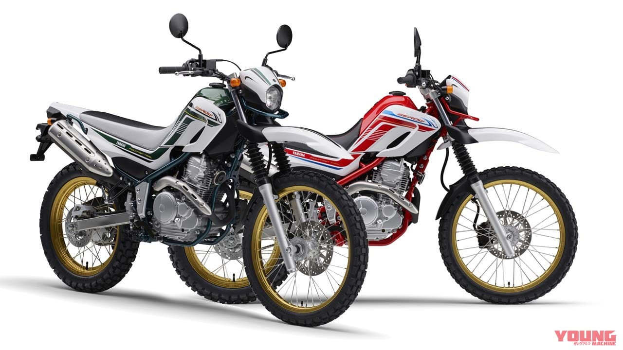 Yamaha Serow 250 Final Edition 2020 1