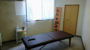 ひだか治療室2