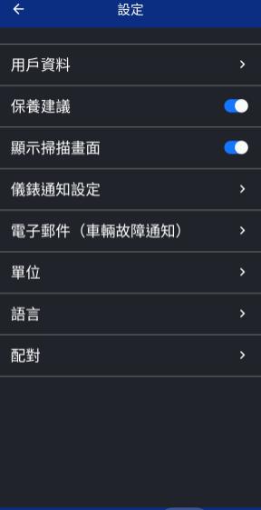 「Y-Connect APP」詳細設定介面