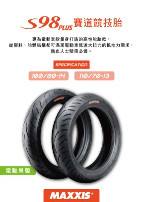 A4產品規格表(電動車PLUS)-01