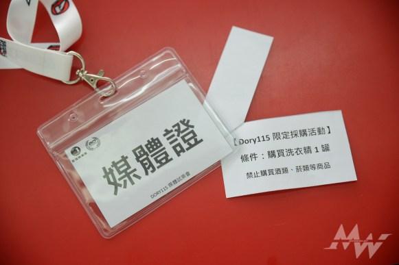 AEON Dory115_媒體試乘_-4