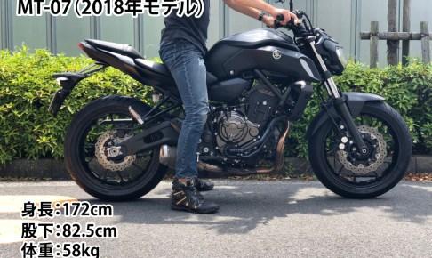 MT-07足つき
