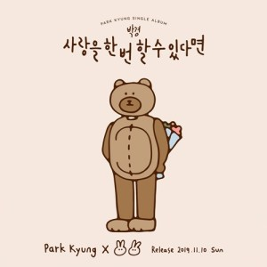 Park Kyoung comes back with 'To Love Only Once' on the 10th