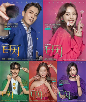 Joo Sang-wook and Kim Bo-ra `` Touch '' and `` Five Colors, Five People '' Poster.