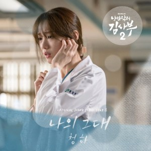 Chungha released 'Dr. Romantic 2' OST