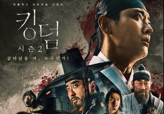 "'Kingdom 2' poster unveiled, bloody struggle … ""Who will survive?"""