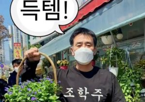 Ryu Seung-ryong posing with a 'resurrection plant'