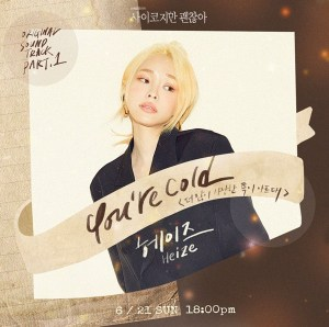 Heize to release 'You're Cold' for 'It's Okay to not Be Okay' OST