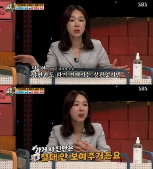 """'Delivery Today' Lee Ji-hye """"I cannot show my past photos to my husband, though I can talk about my ex-boyfriends"""""""