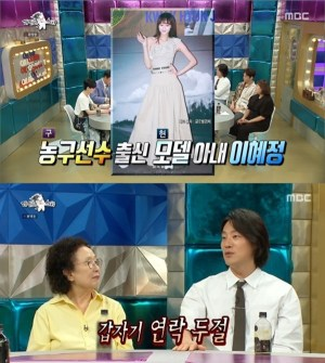 """'Radio Star' Lee Hee-jun """"My wife Lee Hye-jeong was out of contact for 3 weeks before marriage, I still don't understand"""""""