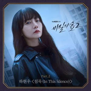 'Stranger 2' OST Ha Hyun-woo 'In This Silence' released at 6 PM on the 29th
