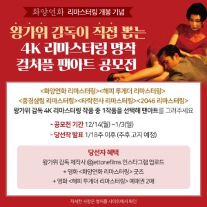 5 episodes including 'In the Mood for Love Remastering', Fan Art Contest for Director Wong Kar-wai