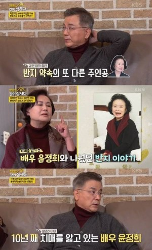 """Kang Seok-woo """"'Fighting Dementia' Yoon Jung-hee, I don't know from someday.""""  ('Let's Live Together')"""