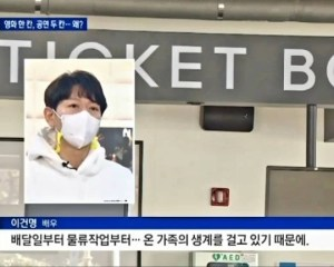 """Lee Kun-myeong, anger over fake news, """"Hiding the truth to misinform the publim"""""""
