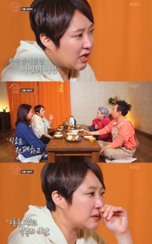 """'Sumi Lodge' Kim Hyun-sook said, """"After divorce, I can't sleep even after eating and drinking."""""""