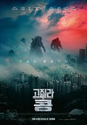 This year's first blockbuster 'Godzilla vs. Kong' 1st place in reservation rate [Official]