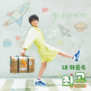 Jeong Dong-won releases new single 'My Favorite' today (5th)