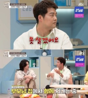 """Jeon Hyun-moo, """"I recently moved, I'm in the middle of interior design."""" ('Alone Nice')"""