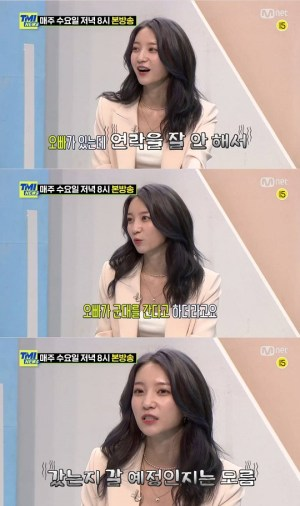 """Oh My Girl BINNIE """"Isn't my brother in the army or not..."""" Laughing at real siblings ('TMI NEWS')"""
