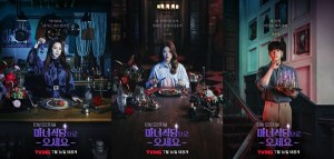'Come to the Witch's Restaurant' Song Ji-hyo, Nam Ji-hyun, Chae Jong-hyeop, character posters released