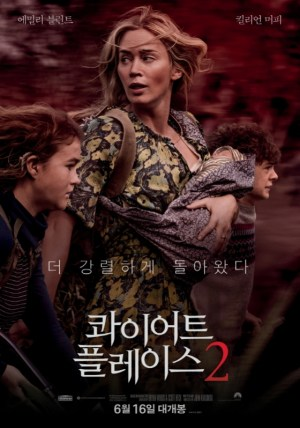 1st place on 'A Quiet Place 2'... 'Whispering Corridors 6' starts at 4th place [MK Box Office]