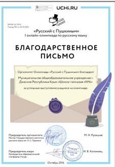 letter_school-pdf-i-eshhe-15-stranitsy-microsoft-edge-12-11-2016-162151