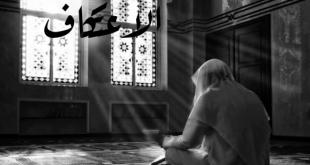 الاعتكاف في البيت الاعتكاف في رمضان