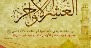 العشر الأواخر في رمضان فضل العشر الأواخر