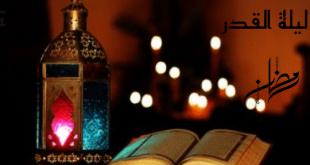 عادات و تقاليد جزائرية ليلة القدر في الجزائر أطباق تقليدية جزائرية
