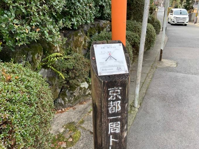 京都一周トレイル東山コース48番