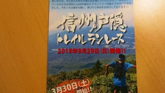 信州戸隠トレイルランレースが2,000円割引でエントリー可能【NEWS】