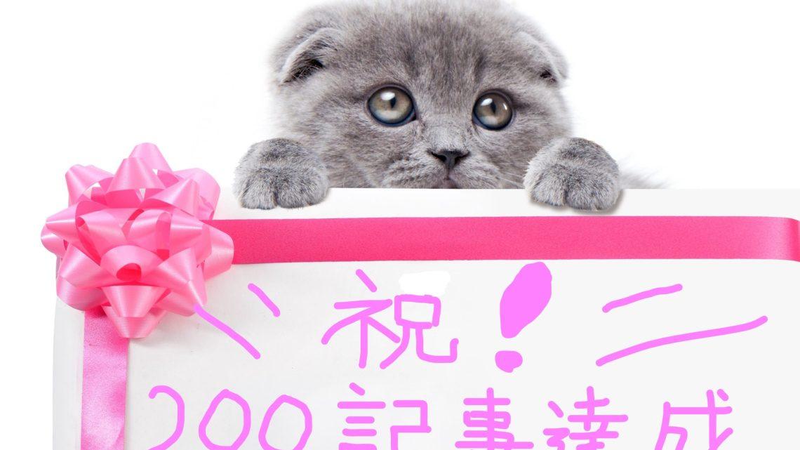 祝!200記事達成の御礼【人気記事まとめ読み】
