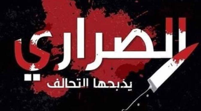 sarari massacre