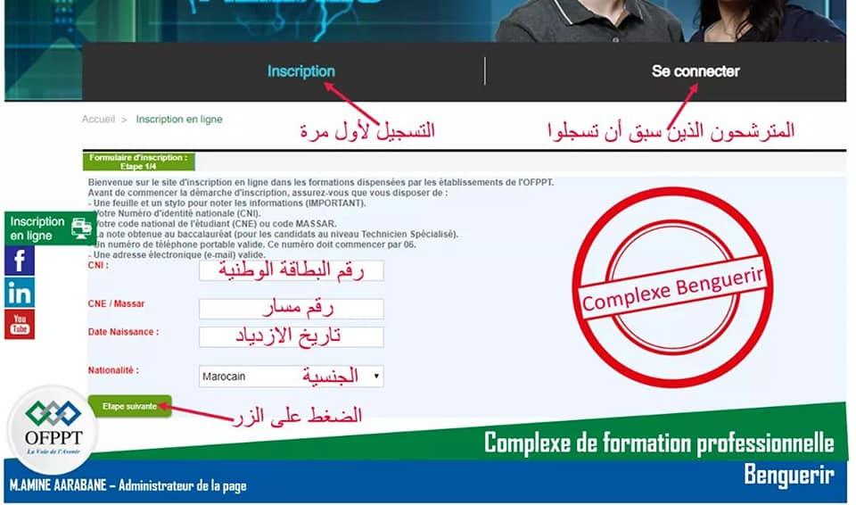 inscription OFPPT ISTA ITA 2020-2021 au Maroc