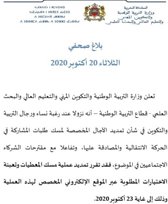 مذكرة الحركة الانتقالية 2021