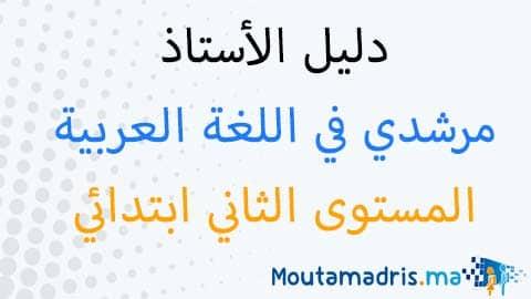 دليل الأستاذ مرشدي في اللغة العربية المستوى الثاني 2019-2020