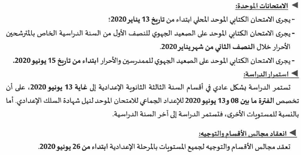 نتائج الامتحان الجهوي الموحد الثالثة اعدادي 2020