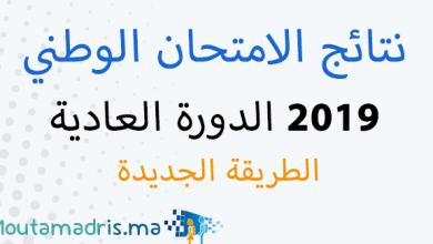 نتائج الامتحان الوطني 2019 بالمغرب