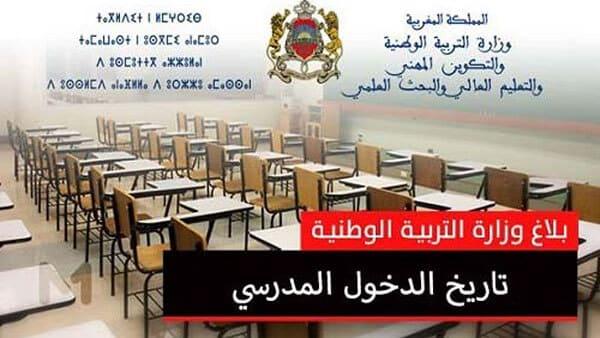 تاريخ الدخول المدرسي 2020-2021 بالمغرب