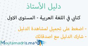 دليل الأستاذ كتابي في اللغة العربية المستوى الاول