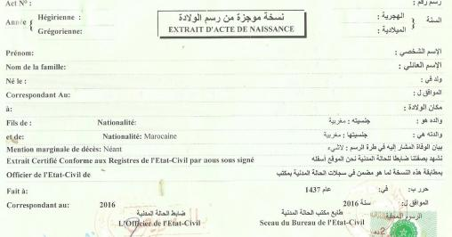 نسخة من رسم الولادة بالمغرب