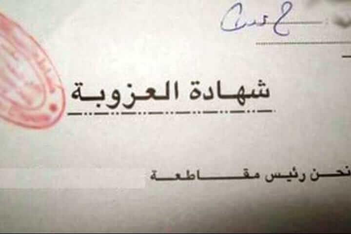 وثائق شهادة العزوبة بالمغرب