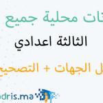 امتحانات محلية في الاجتماعيات الثالثة اعدادي مع التصحيح - Moutamadris.ma
