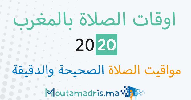 اوقات الصلاة بالمغرب 2020 لجميع المدن والقرى - Moutamadris.ma