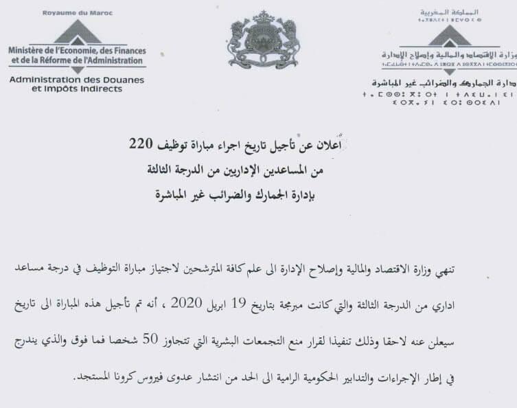 Concours Douanes 2020-2021 Maroc