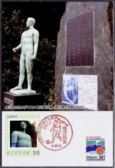 ss-kagoshima-1