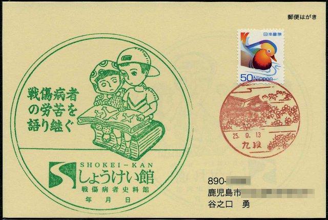 shoukeikan-01
