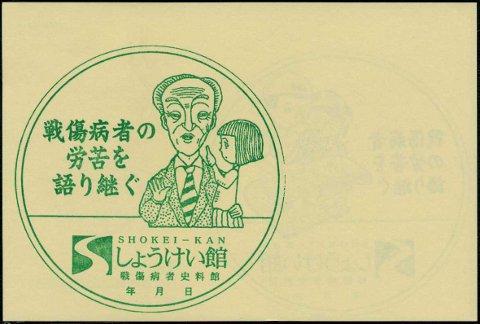 shoukeikan-02