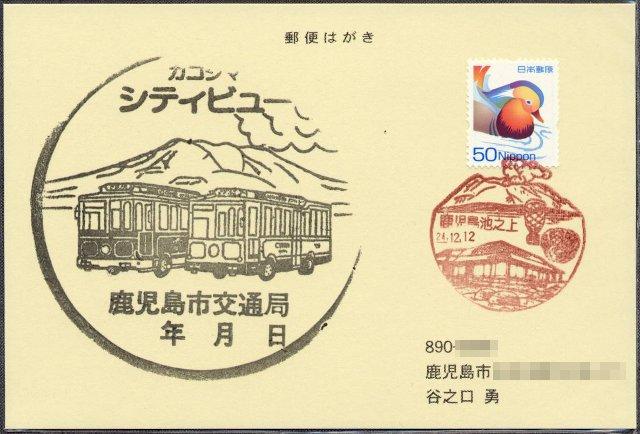 kagoshima-cityview